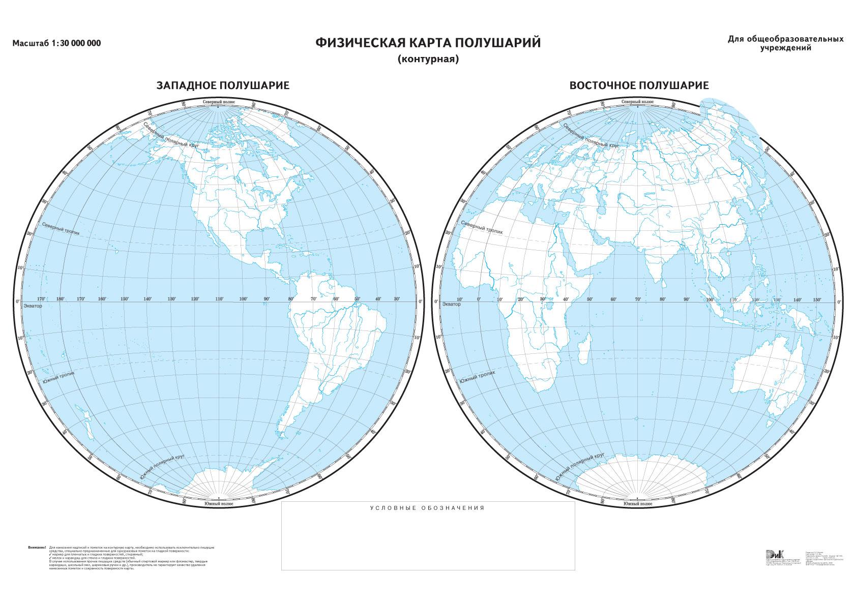Готовая карта полушарий за 6 класс