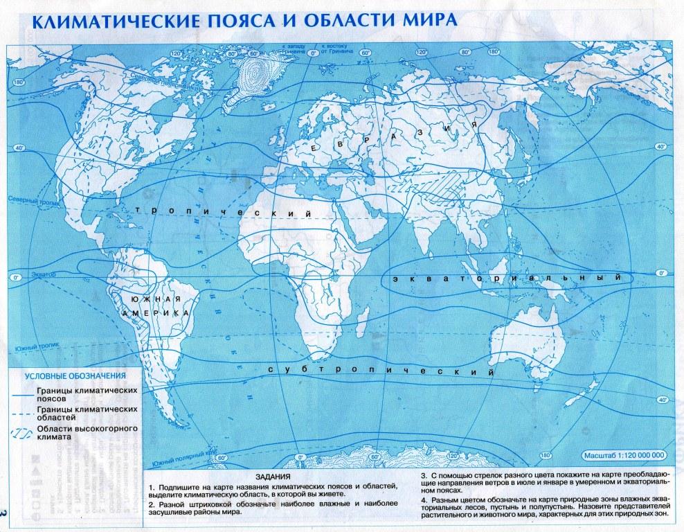 Скачать контурную карту по географии 5 класс дрофа