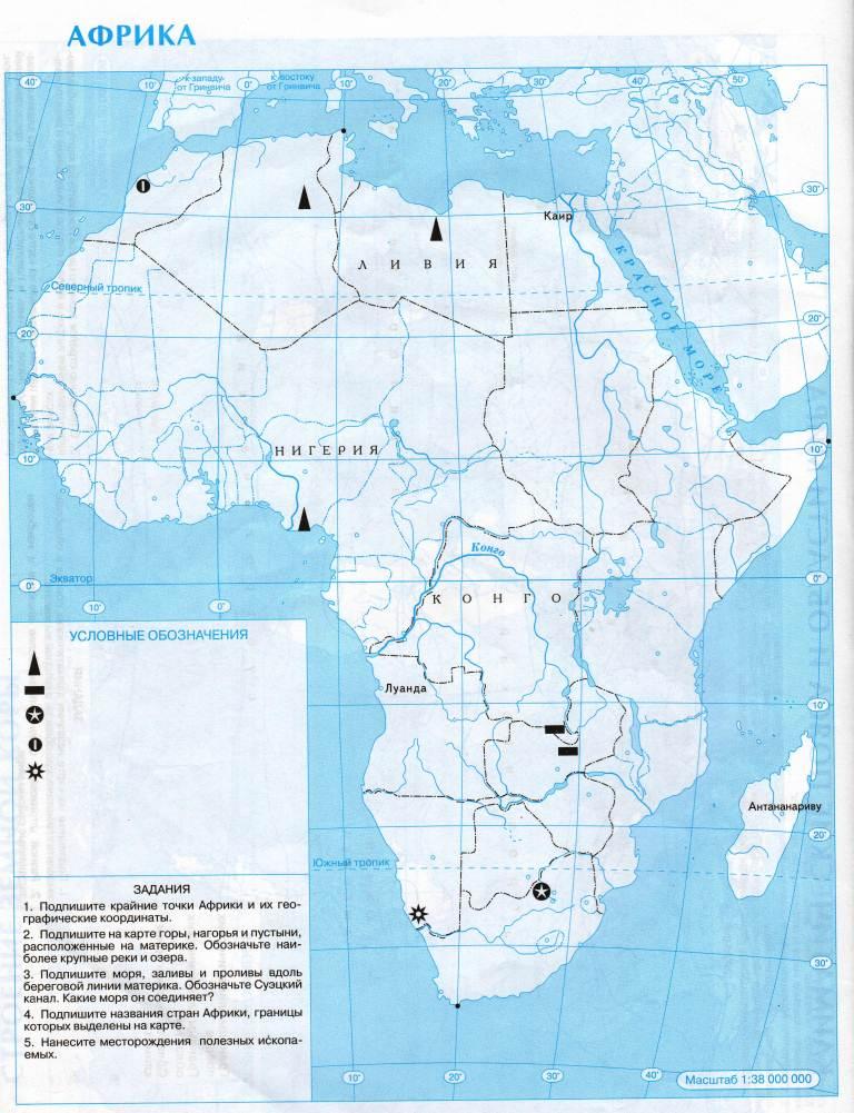 Скачать видео африка по географии 7 класс