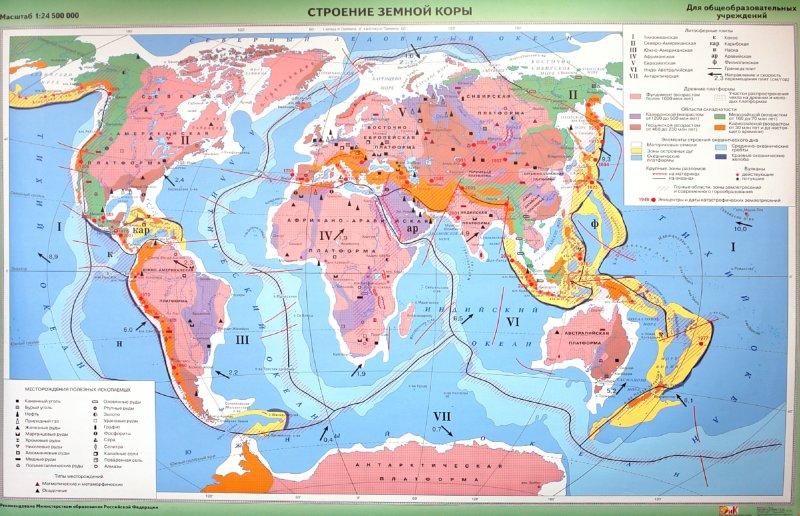 Атлас по географии 8 класс скачать бесплатно