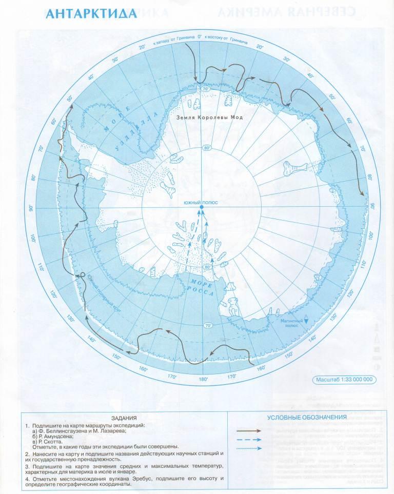 карта антарктида гдз география контурная